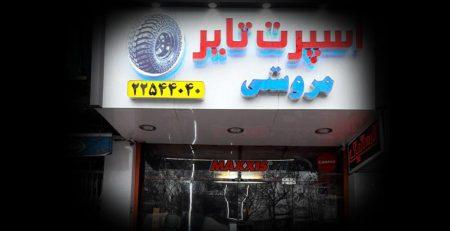 نمایندگی مکسس در شمال تهران - شعبه پاسداران - مکسس ایران