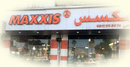 نمایندگی مکسس در بابل - مکسس ایران
