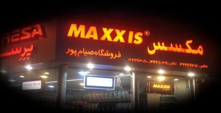 نمایندگی مکسس در اصفهان - مکسس ایران