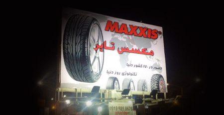 نمایندگی مکسس در شیراز - شیراز