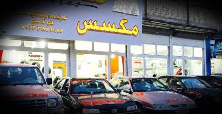 نمایندگی مکسس در بوکان - مکسس ایران