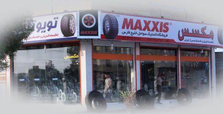 نمایندگی مکسس در بندرعباس - مکسس ایران