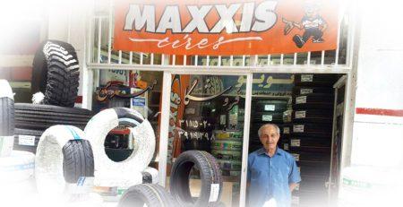 نمایندگی مکسس در تهران بازار - مکسس ایران