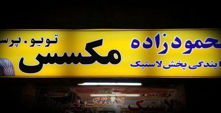 نمایندگی مکسس در قم - مکسس ایران